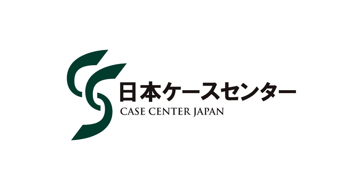 日本ケースセンター|NUCB Business School